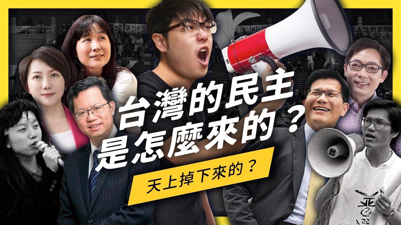 你知道野百合學運在抗議什麼嗎?30 年前的學運竟然是台灣民主化的關鍵!| 志祺七七