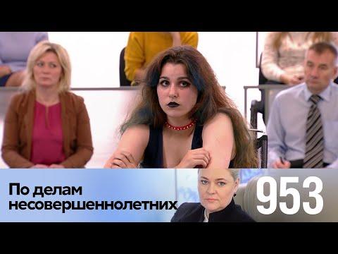 По делам несовершеннолетних | Выпуск 953