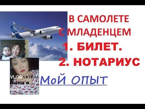 С ребенком в самолете. 1. Оформить билет и нотариальное согласие