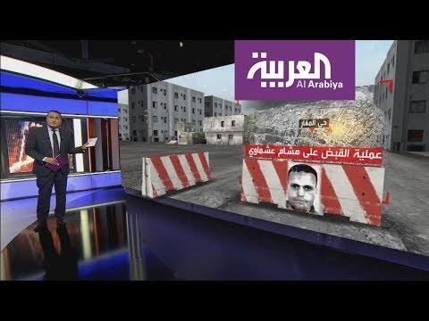 العرب اليوم - شاهد: تفاصيل توقيف المُتطرّف هشام عشماوي