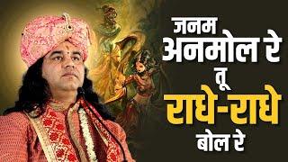 Janam Anmol Re Tu Radhe Radhe Bol Re - Popular Krishna Bhajan  - Shri Devkinandan Thakur Ji Maharaj
