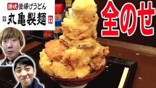 デカ盛り丸亀製麺の天ぷら全部うどんにのせて食い尽くす!!大盛り