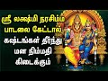 Sri Lakshmi Narasimha Songs | Sri Lakshmi Narasimha Padalgal | Best Tamil Devotional Songs