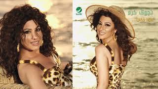 تحميل اغاني Najwa Karam … Nawwer Iyami | نجوى كرم … نور ايامي MP3
