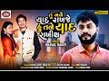 Tu Mane Yaad Rakhje Hu Tane Yaad Rakhis   Dhaval Barot   Pooja Rai   Video song 2021   Meet Digital