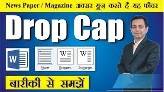 193# Drop Cap Kya Hota Hai (Hindi)