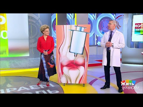 Боль в суставах: варианты лечения. Жить здорово! 12.10.2018