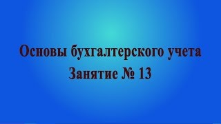Занятие № 13. Основные средства. Внеоборотные активы