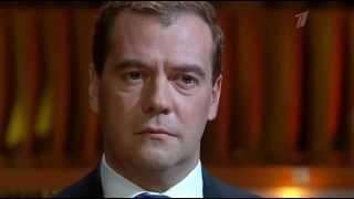 Познер & Медведев, интервью на 1 канале (эфир 4.6.12)