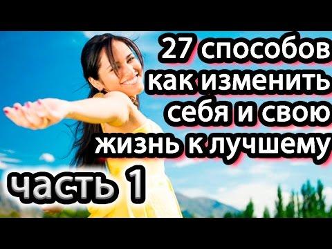 27 способов: Как изменить себя и свою жизнь к лучшему? Часть 1