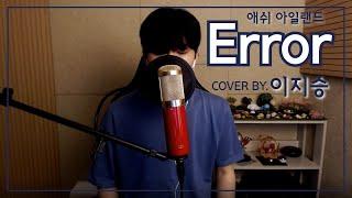 [이지승] ASH ISLAND - Error (Feat. Loopy) COVER BY. 이지승