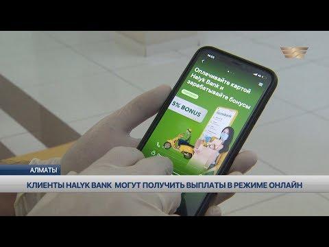 Клиенты Halyk Bank могут получить соцвыплату 42 500 тенге в режиме online