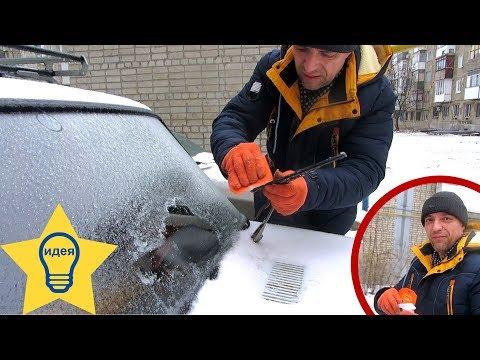 ✅ 2 СПОСОБА как очистить стекло от льда / Полезные советы