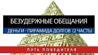Деньги - Пирамида Долгов 2׃ Безудержные Обещания
