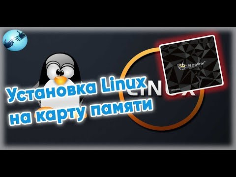 Установка Linux на карту памяти для Андроид ТВ приставки