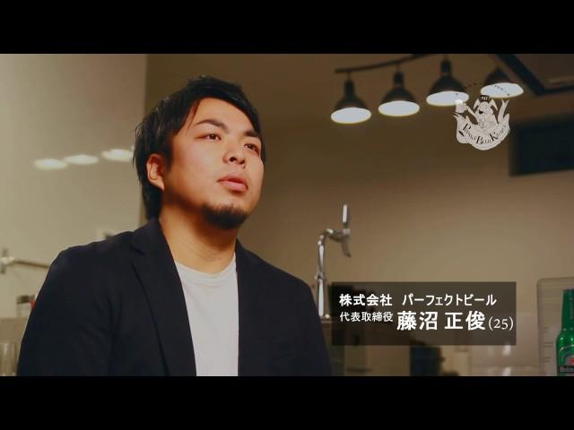 """パーフェクトビール専門店""""Perfect Beer Kitchen""""OPEN予告ムービー"""