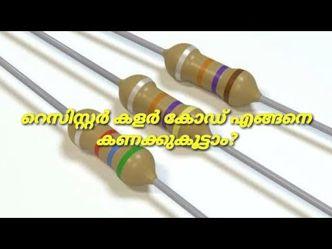 Resistor color code calculation- malayalam tutorial