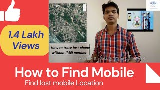 """How to trace lost phone without IMEI number """"Hindi"""" 2017-2018""""PratapDigitalWorld"""""""