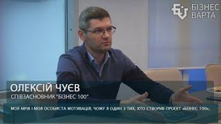 Олексій Чуєв