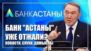 """Банк """"Астаны"""" уже отжали? Новости, слухи, домыслы"""