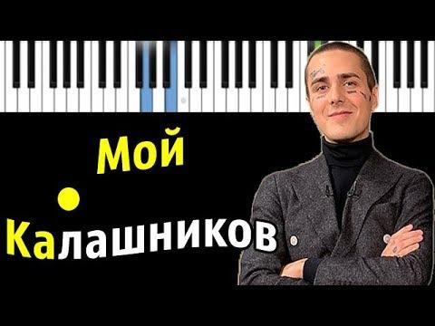 FACE - Мой Калашников | Piano_Tutorial | Разбор | КАРАОКЕ | НОТЫ