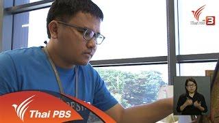 เปิดบ้าน Thai PBS - ไทยพีบีเอสก้าวสู่ปีที่ 9
