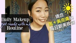 Eng全英 日常妝容&保養 - 歐美妝||grwm Ft. Vecs Gardenia Daily Makeup & Skincare Routine