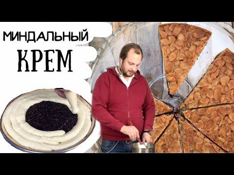 ♡ Как сделать миндальный крем (Almond Cream) ♡ Готовим крем франжипан из миндаля (ENG SUBs)