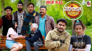 Golmaal Episode-136 | 25 February 2021 | Comedy Serial | Makuri, Khuili, Alish Rai | Vibes Creation
