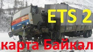 Евро трек симулятор 2 суровая россия бездорожье скачать