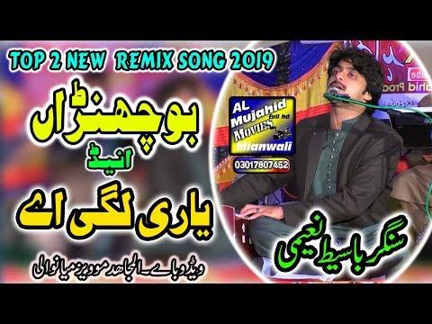 Basit Naeemi New Wedding Song - Tedy ty medi dhola yari lagi ay - Bochran Main Ton Yar - Remix Songs