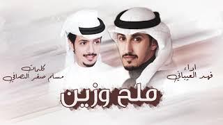 تحميل و مشاهدة ملح وزين | جديد فهد العيباني وكلمات مسلم صقر النصافي MP3