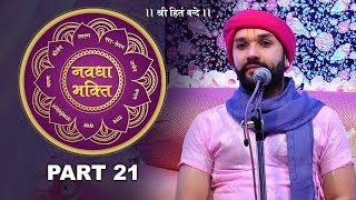 Navdha Bhakti | Part 21 | Shree Hita Ambrish Ji | Mumbai