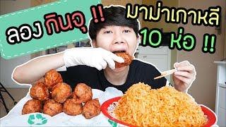 เมื่อผมอยากเป็น นักกินจุอันดับ 1 ของประเทศไทย !!