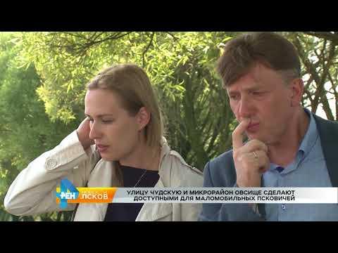 Новости Псков # Итоговый выпуск от 18.08.2017