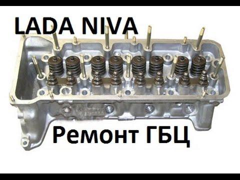 Ремонт ГБЦ LADA NIVA(21214).