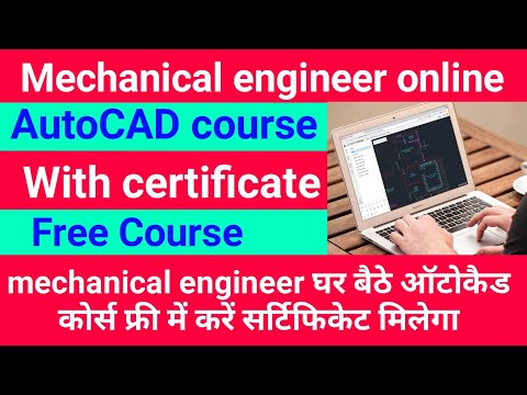 AutoCAD online course for mechanical engineer | AutoCAD online course with certificate mechanical