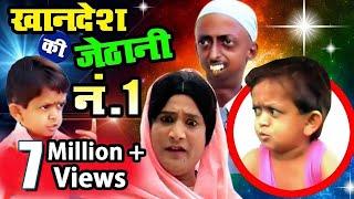 Chotu Dada Comedy | छोटू दादा | Khandesh Ki Jethani No 1 | Asif Albela, Chotu Shafique