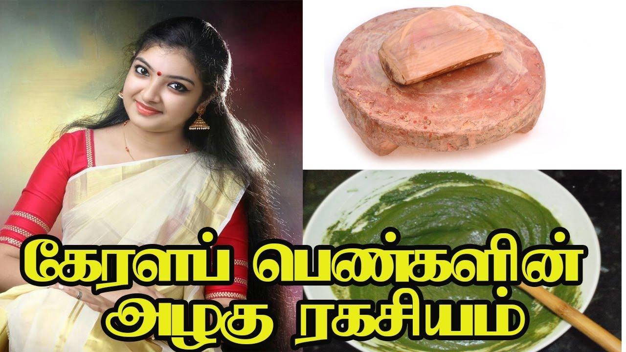 Fair And Beauty Secret Of Kerala Girls Fair Skin And Long
