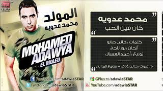اغاني حصرية Mohamed Adawia - Kan Feen El Hob / محمد عدويه - كان فين الحب تحميل MP3