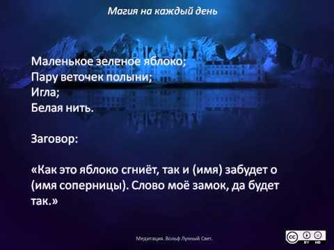 Александра давид-неэль. магия любви и черная магия