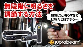 【SUPRABEAMのベストセラー商品M6Xr】