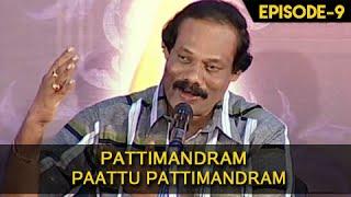 Dindugal Leoni - Tamil Paattu Pattimandram - Humorous Show - Episode 9