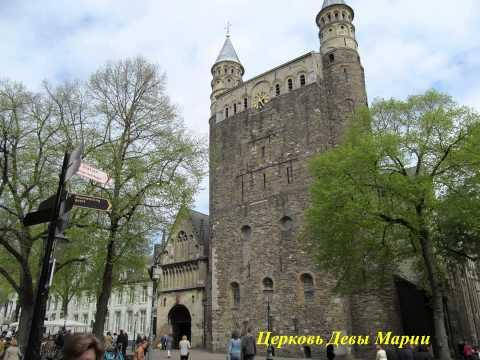 МААСТРИХТ старейший город Голландии