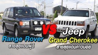 Jeep Grand VS Range Rover น่าซื้อไหม!