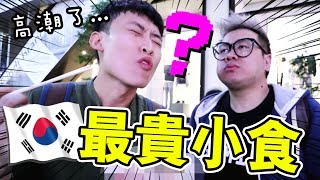 "South Korea's most expensive street snacks! ? After eating ""$ 50,000 won!"""