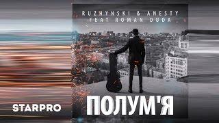 Ruzhynski & Anesty ft. Roman Duda - Полум`я (lyric video)