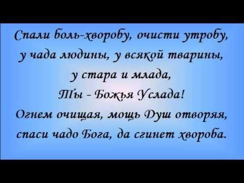Славянские заговоры