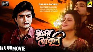 Dhusar Godhuli   ধূসর গোধূলি   Romantic Movie   Full HD   Prosenjit Koyel Banerjee