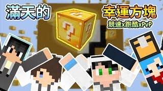 【Minecraft】不會自然回血的競速PVP,滿天的幸運方塊!幸運方塊賽跑x跑酷xPvP Feat.哈記、殞月、捷克 我的世界【熊貓團團】